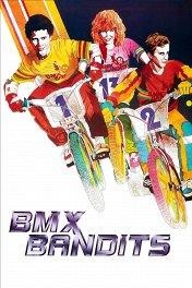 Бандиты на велосипедах / BMX Bandits