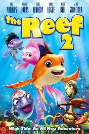 Риф / The Reef 2: High Tide
