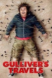 Путешествия Гулливера / Gulliver's Travels