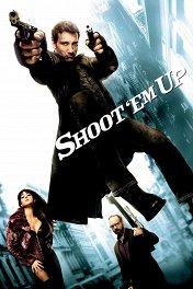 Пристрели их / Shoot 'Em Up