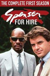 Спенсер / Spenser: For Hire