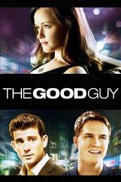Хороший парень / The Good Guy