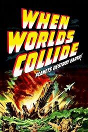 Когда миры столкнутся / When Worlds Collide