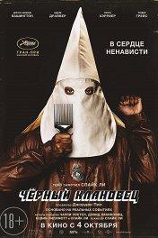 Черный клановец / BlacKkKlansman