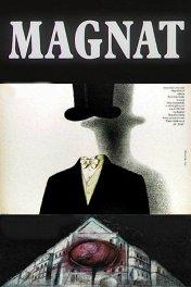 Магнат / Magnat