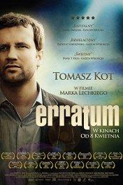Эрратум / Erratum