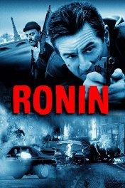 Ронин / Ronin