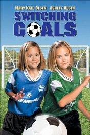 Меняемся воротами / Switching Goals
