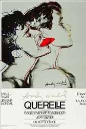 Керель / Querelle