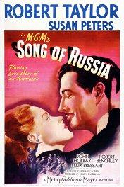 Песнь о России / Song of Russia