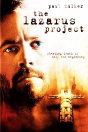 Райский проект / The Lazarus Project