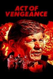 Акт возмездия / Act of Vengeance