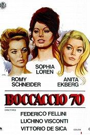 Боккаччо-70 / Boccaccio '70