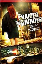 Подстава / Framed for Murder