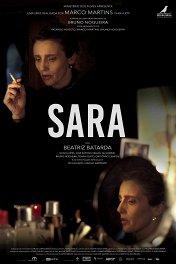 Сара / Sara