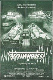 Токи мозга / BrainWaves