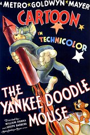 Янки Дудл Маус / The Yankee Doodle Mouse