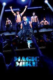 Супер Майк! / Magic Mike