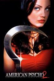 Американский психопат-2 / American Psycho II: All American Girl