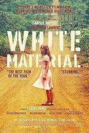 Белый материал / White Material