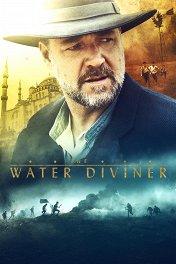 Искатель воды / The Water Diviner