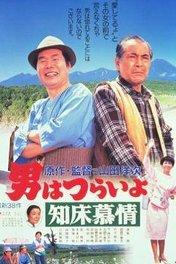 Тора-сан едет на север / Otoko wa tsurai yo: Shiretoko bojo