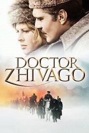 Доктор Живаго / Doctor Zhivago