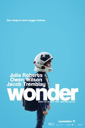 Чудо / Wonder