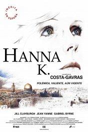Ханна К. / Hanna K.