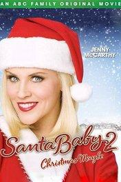 Дочь Санты-2. Рождественская сказка / Santa Baby 2