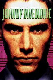 Джонни Мнемоник / Johnny Mnemonic