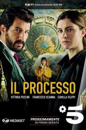 Процесс / Il processo