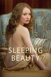 Спящая красавица / Sleeping Beauty