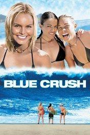 Голубая волна / Blue Crush