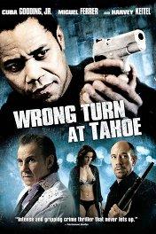 Сбиться с пути / Wrong Turn at Tahoe