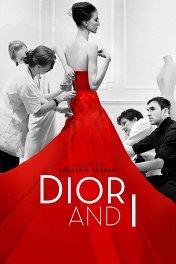Диор и я / Dior and I