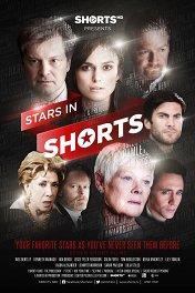 Stars in Shorts / Stars in Shorts