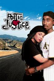 Поэтичная Джастис / Poetic Justice