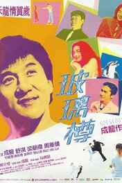 Великолепный / Boh lei chun