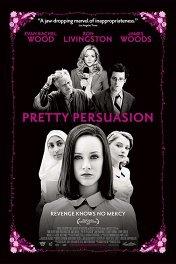 Гадкие шалости / Pretty Persuasion