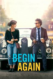 Хоть раз в жизни / Begin Again