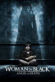 Женщина в черном-2: Ангел смерти / The Woman in Black 2: Angel of Death