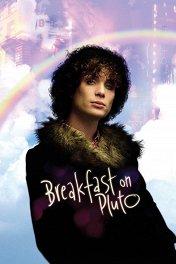 Завтрак на Плутоне / Breakfast on Pluto