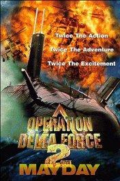 Операция отряда «Дельта»-2: Тревога / Operation Delta Force 2: Mayday