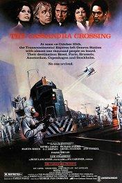 Перевал Кассандры / The Cassandra Crossing