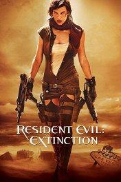 Обитель зла-3: Вымирание / Resident Evil: Extinction