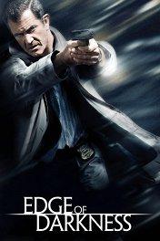 Возмездие / Edge of Darkness