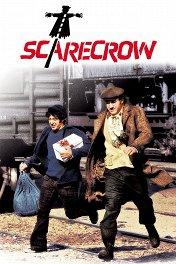 Пугало / Scarecrow