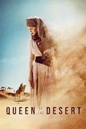 Королева пустыни / Queen of the Desert