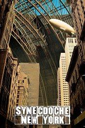 Нью-Йорк, Нью-Йорк / Synecdoche, New York